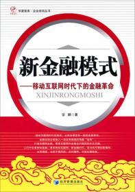 华夏智库·企业培训丛书·新金融模式:移动互联网时代下的金融革命