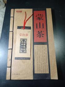 蒙山茶(读图时代―茶说典藏・线装本图文版)
