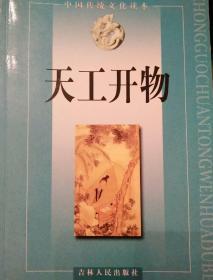 天工开物(中国传统文化读本)