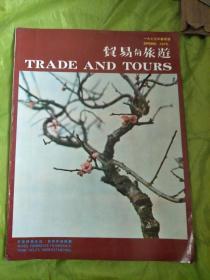 贸易与旅游 1975年春季号