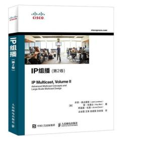 IP组播:第2卷:volume Ⅱ