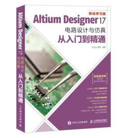 Altium Designer 17电路设计与仿真从入门到精通