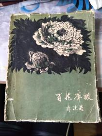 百花齐放  (1959年一版一印,品差,内容完整不缺,如图)