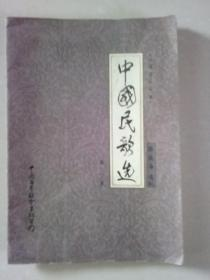 中国民歌选 第二集