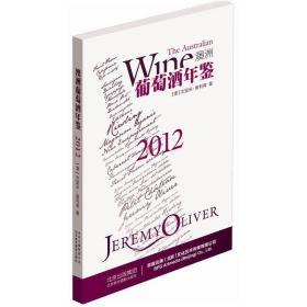 2012澳洲葡萄酒年鉴