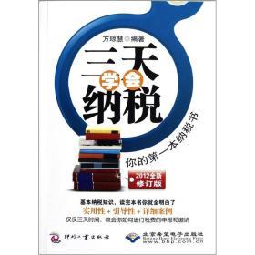 三天学会纳税:你的第一本纳税书(2012全新修订版)