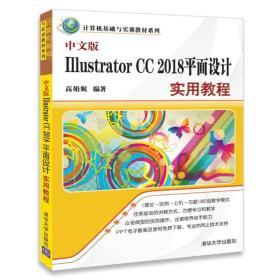 中文版Illustrator CC2018平面设计实用教程(本科教材)