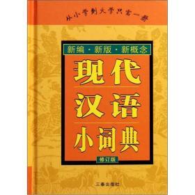 现代汉语小词典(修订版)