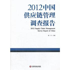 中国供应链管理调查报告