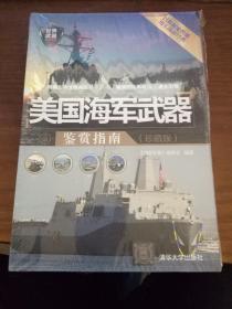 世界武器鉴赏系列:美国海军武器鉴赏指南(珍藏版)