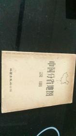 中国分省地图说明(64开袖珍本)