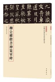 三名碑帖17·中国古代书法名家名碑名本丛书:柳公权楷书神策军碑