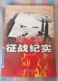 馆藏书 中国人民解放军征战纪实丛书:海军征战纪实 品好