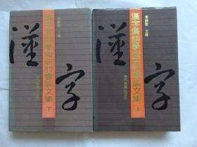 《汉字汉语学术研讨会论文集 》上下册(硬精装本)