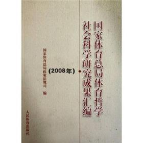 国家体育总局体育哲学社会科学研究成果汇编(2008年)