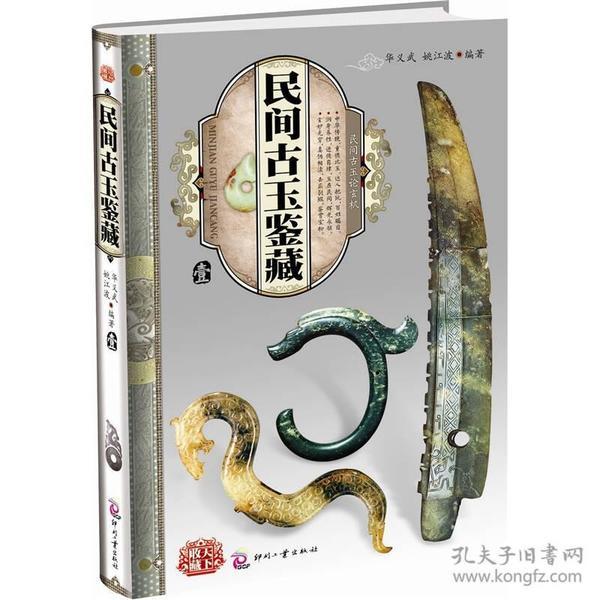 天下收藏:民间古玉鉴藏(1)