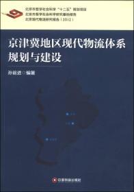 正版sh-9787504749710-京津冀地区现代物流体系规划与建设