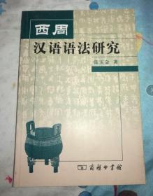 正版 西周汉语语法研究