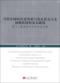 当代中国的历史发展与党在社会主义初级阶段的基本路线:第十二届国史学术年会论文集
