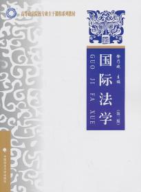 国际法学 9787562049487 徐乃斌  中国政法大学出版社
