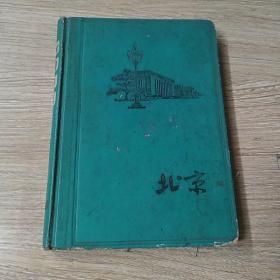 老笔记本 北京日记(内贴有毛主席像片)