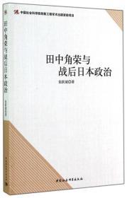 中国社会科学院创新工程学术出版资助项目:田中角荣与战后日本政治