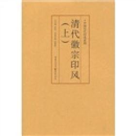 印风系列:清代徽派印风(上)