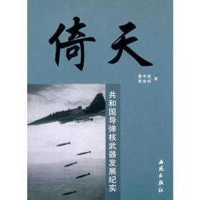 倚天-共和国导弹核武器发展纪实