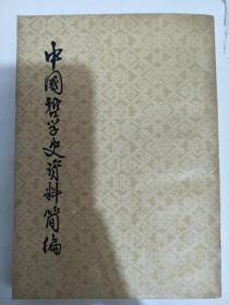 中国哲学史资料简编-宋元明部分