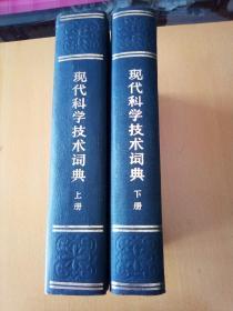 现代科学技术词典 (上下)