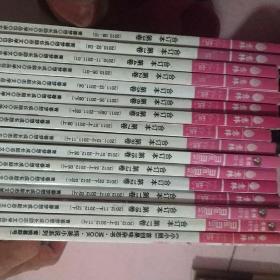 小小姐合订本16本120元,杂文报(1997年下半年合订本)160元