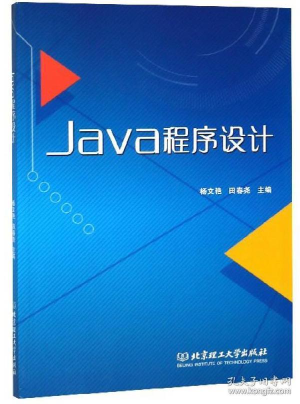 正版:Java程序設計