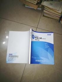 思迅软件商业之星管理系统使用手册