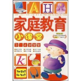 家庭教育小课堂(全三册)