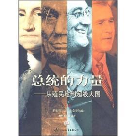 总统的力量:从殖民地到超级大国