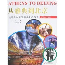 从雅典到北京