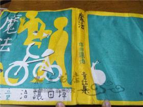 原版日本日文书 魔法 童话集 坪田譲治 健文社 1935年7月  大32开硬精装
