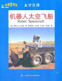机器人太空飞船:科学图书馆太空先锋 9787543945760 约瑟夫