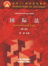 国际法(第二版)——面向21世纪课程教材 9787301044735 邵