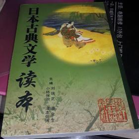 日本古典文学读本
