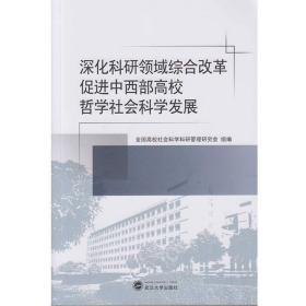 深化科研领域综合改革 促进中西部高校哲学社会科学发展