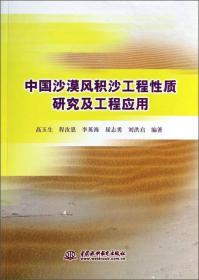 中国沙漠风积沙工程性质研究及工程应用