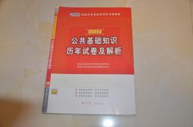 国家公务员录用考试专用教材   公共基础知识历年试卷及解析 (2011版)