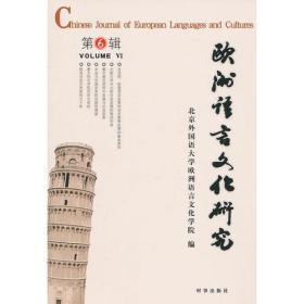 欧洲语言文化研究:第6辑