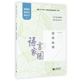 《新课标新语文新学习》丛书:语言家园·汉语运用