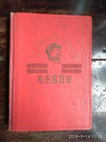 文革1969年《毛主 席万 岁》笔记本(带彩色插图)