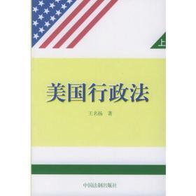 美国行政法