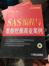 SAS编程与数据挖掘商业案例