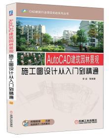 【二手包邮】AutoCAD建筑园林景观施工图设计从入门到精通 李波