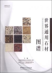 世界通用石材图谱
